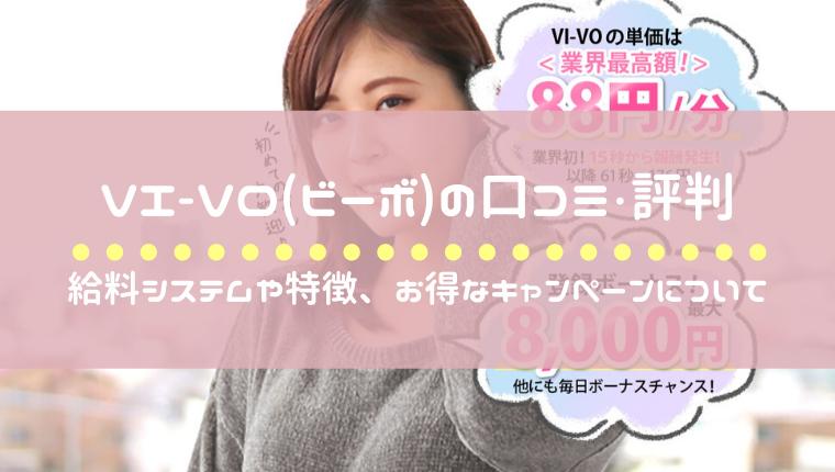 「VI-VO(ビーボ)」チャットレディの評判と口コミ!実態を徹底調査