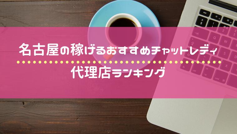 名古屋の稼げるおすすめチャットレディ代理店ランキング|徹底比較