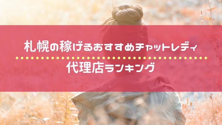 札幌の稼げるおすすめチャットレディ代理店ランキング|徹底比較